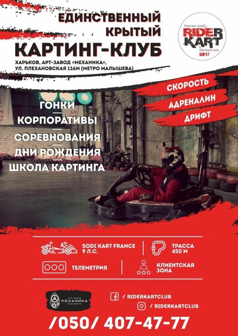 Чемпионат RiderKart 2020
