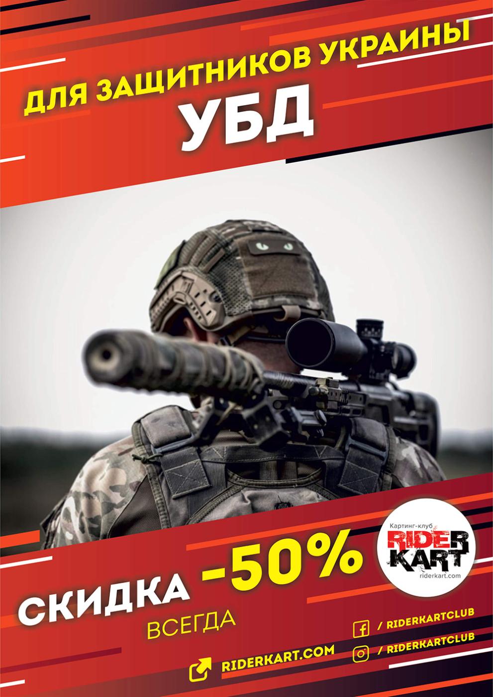 Для защитников Украины заезд на картингах -50%